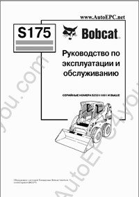 Bobcat electronic spare parts catalogue