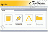 Challenger Parts NA 2017 Epsilon, spare parts catalog, parts book, parts manual Challenger (Agco), North America