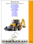 JCB 3CX / JCB 4CX Сервисный мануал Workshop Service Manual, Wiring Diagram, Hydraulic Diagra, Maintenance