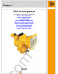 JCB Transmission Service Manual Workshop Service Manual JCB Transmission, assembly, disassembly, maintenance