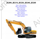 JCB JS200, JS210, JS220, JS240, JS260 Сервисный мануал workshop service manual, wiring diagram, hydraulic diagram, maintenance JCB excavators
